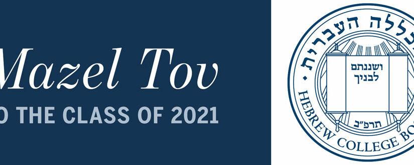 mazal tov graduates - commencement